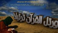 ما أجر قراءة القرآن في رمضان