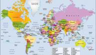 عواصم دول العالم وعملاتها