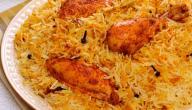 طريقة تحضير برياني الدجاج العراقي