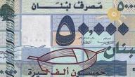 ما هي عملة دولة لبنان