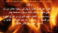 صفات أهل النار