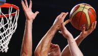 ما هي فوائد رياضة كرة السلة