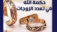 ما هي الحكمة من تعدد الزوجات