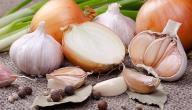 ما فوائد البصل والثوم