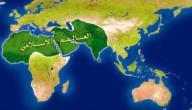 العالم قبل الإسلام