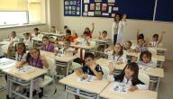 مفهوم نظام التعليم