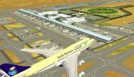 عدد المطارات في السعودية