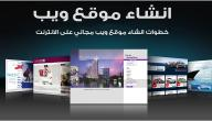طريقة تصميم موقع إلكتروني