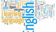 لماذا نتعلم اللغة الإنجليزية