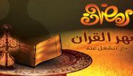أثر ختم القرآن في رمضان