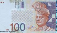ما عملة ماليزيا