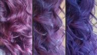 كيف أحصل على لون بنفسجي للشعر