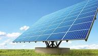 ما فوائد الطاقة الشمسية