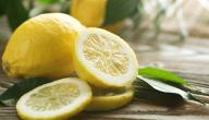 ما فوائد الليمون الحامض
