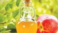 ما هي فوائد خل التفاح وأضراره