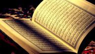معلومات عن القرآن المكي والمدني