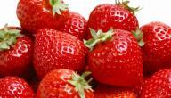 ما فوائد الفراولة للجسم