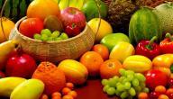 ما فوائد الفاكهة