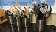 ما هي أدوات المطبخ
