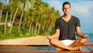 ما فوائد رياضة اليوغا