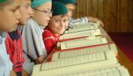 تعلم حفظ القرآن الكريم للأطفال