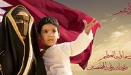 معلومات عن اليوم الوطني في قطر