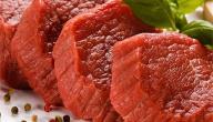 ما هي فوائد اللحوم الحمراء