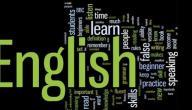 كيف يمكن اتقان اللغة الانجليزية