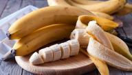 ما فوائد الموز للجسم
