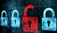 مفهوم أمن المعلومات