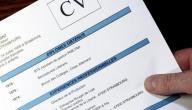 كيف يمكن عمل CV
