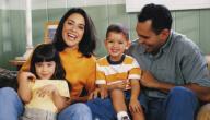 مقومات استقرار الأسرة
