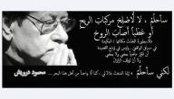 مفهوم الرثاء عند العرب