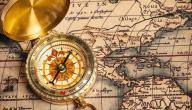 ما هو مفهوم علم الجغرافيا