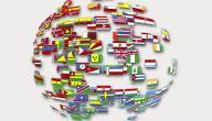 مفهوم الهوية والعولمة
