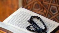 علامات الوقف في القرآن الكريم