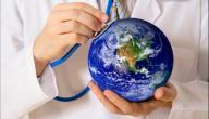 مفهوم صحة البيئة