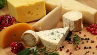 ما فوائد الجبن