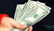 مفهوم عرض النقود