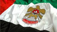مقال عن دولة الإمارات العربية المتحدة