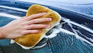 كيف اغسل سيارتي