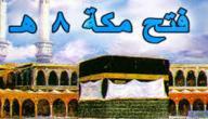 مقال عن فتح مكة