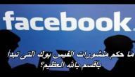 حكم الفيس بوك