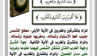 معنى رب المشرقين ورب المغربين