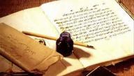 مفهوم الصورة الشعرية لغة واصطلاحاً