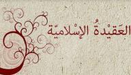 مفهوم العقيدة في الإسلام