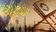 عبارات رمضان للواتس آب