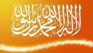 مفهوم الإسلام عقيدة وشريعة