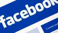 كيفية إلغاء الحظر عن شخص في الفيس بوك