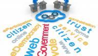 مفهوم الحكومة الإلكترونية وأهدافها